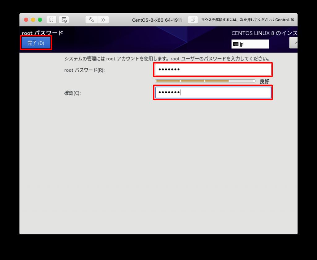 VMWare fusion CentOS 8 rootユーザーのパスワード設定