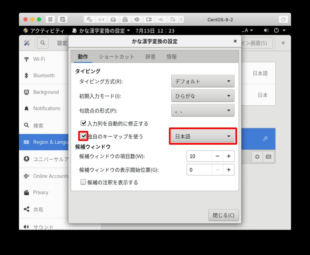 VMWare fusion CentOS 8 入力ソース 日本語(かな漢字)のキーマップの設定