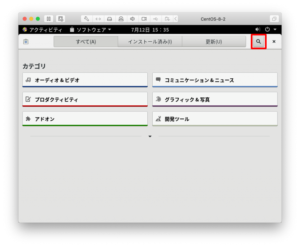 VMWare fusion CentOS 8 のソフトウェア画面