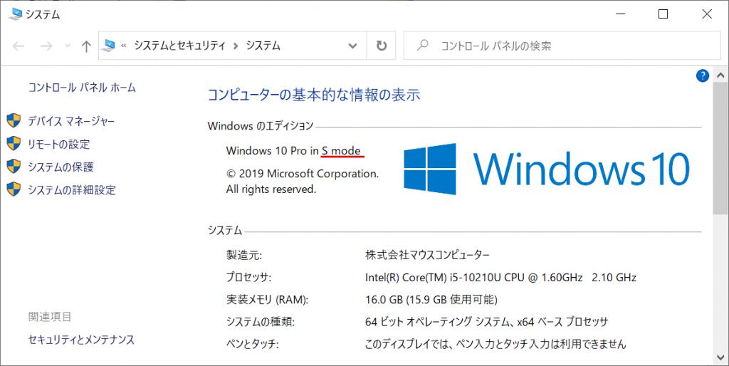 Windows 10 Sモードのシステム情報