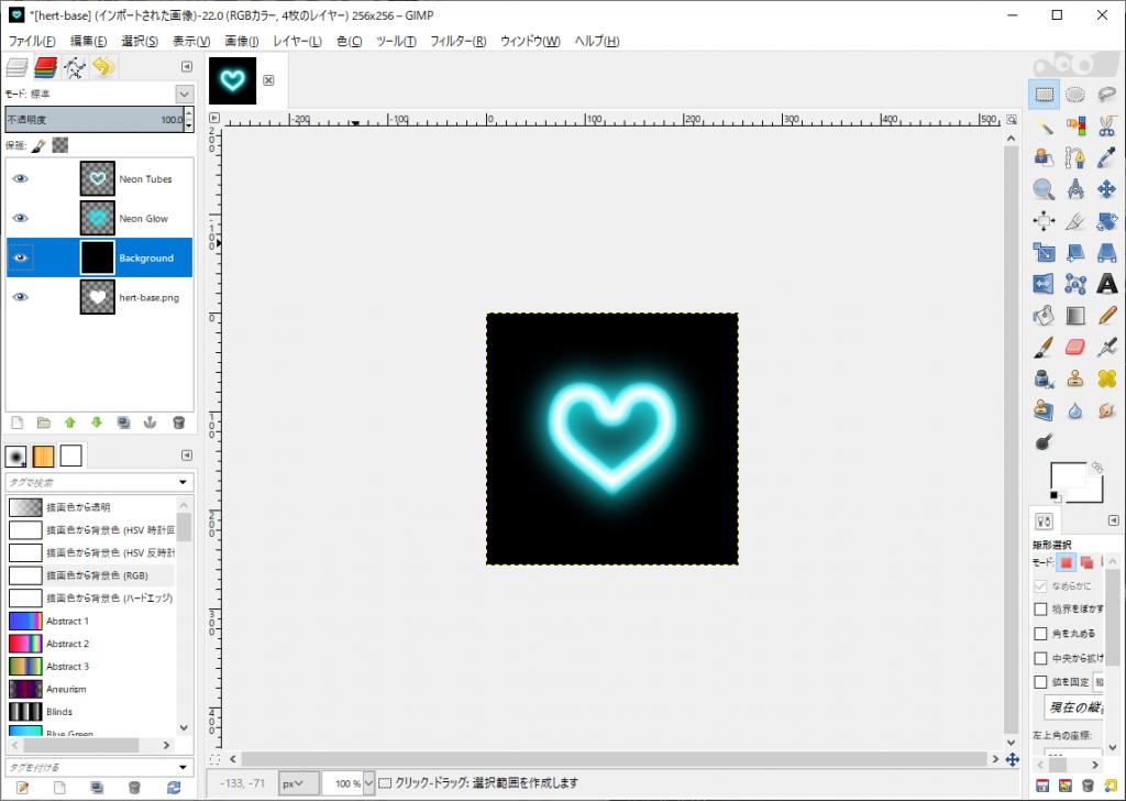 GIMP ネオンフィルター適用完了