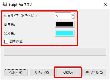 GIMP ネオン フィルター設定ダイアログ