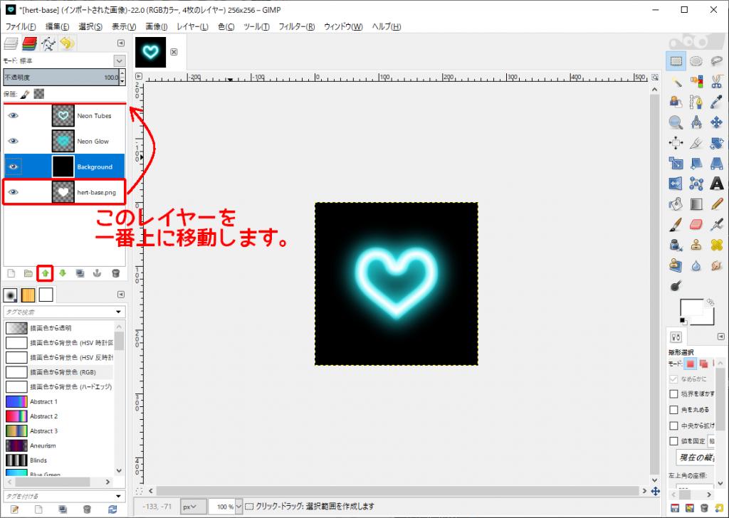GIMP レイヤーの並べ替え