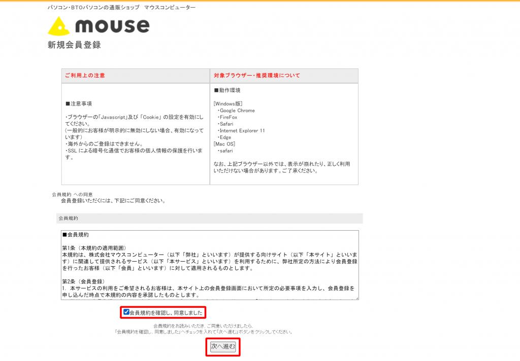 マウスコンピューター 新規会員登録