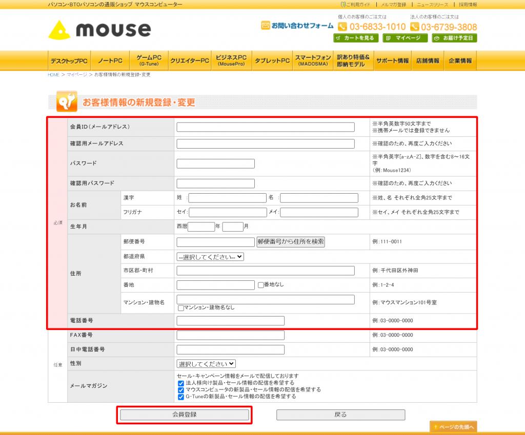 マウスコンピューター 会員情報入力