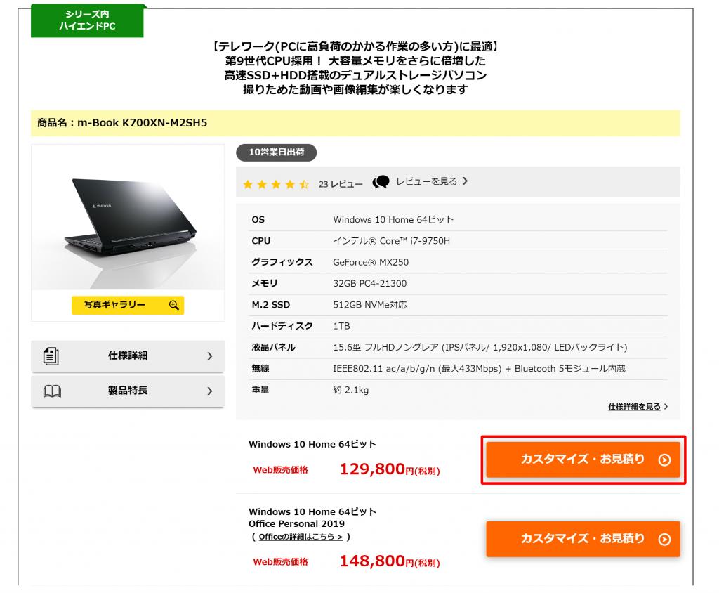 マウスコンピューター 商品ページ m-Book K700XN-M2SH5