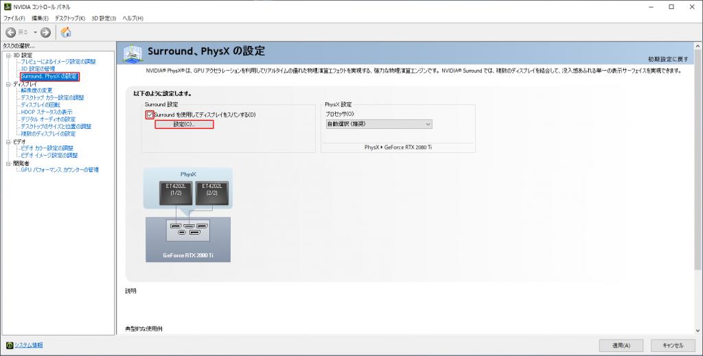NVIDIA コントロールパネル Surroudの設定