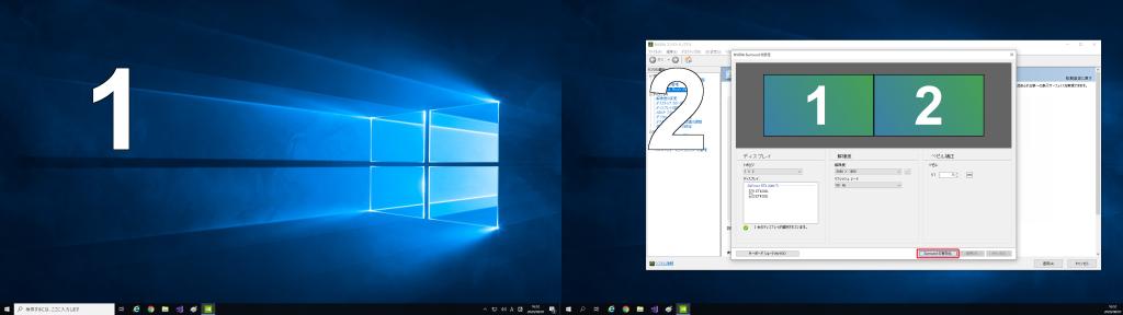 NVIDIA コントロールパネル Surroudの設定画面