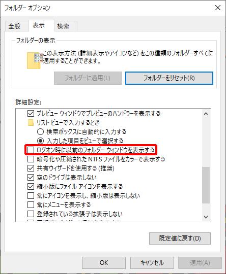 Windows 10 ファイルエクスプローラーのフォルダーオプション