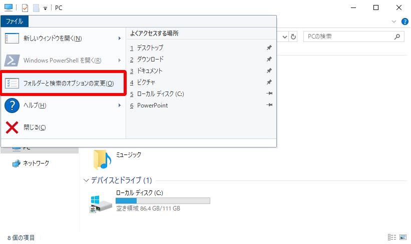 Windows 10 ファイルエクスプローラーのオプションを開く