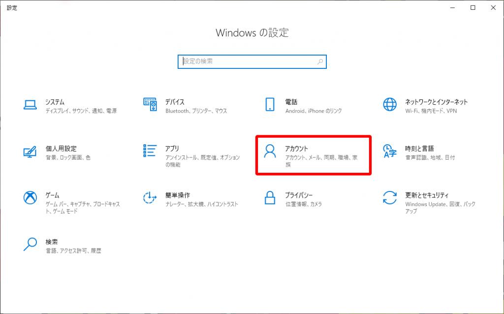 Windows10 の設定画面