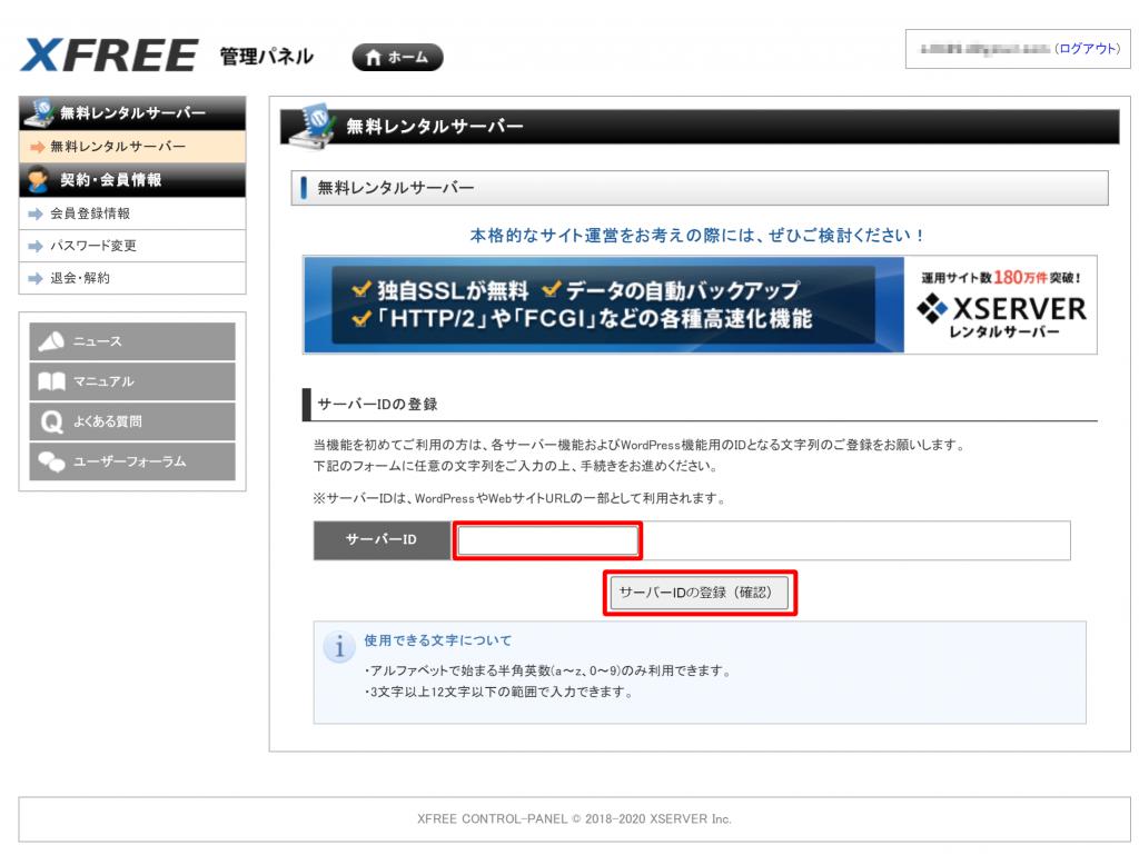XFREE 管理パネル