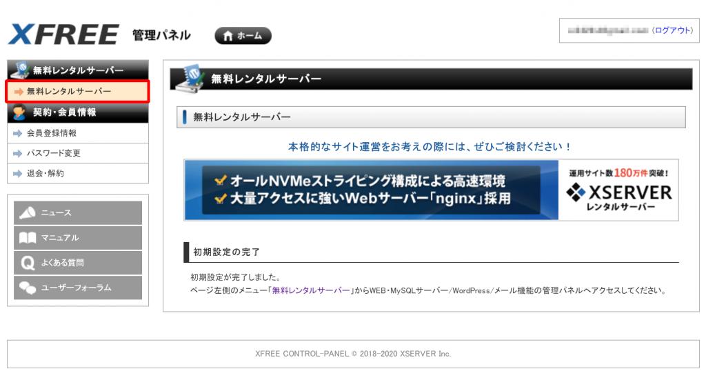 XFREE WordPressサーバーの初期設定の完了