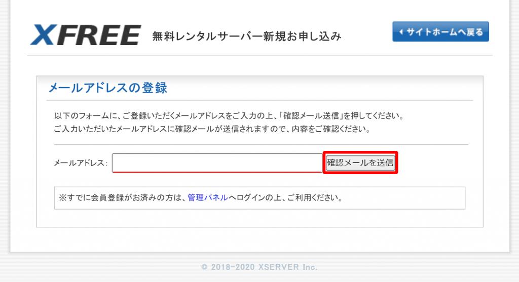 XFREE メールアドレスの登録