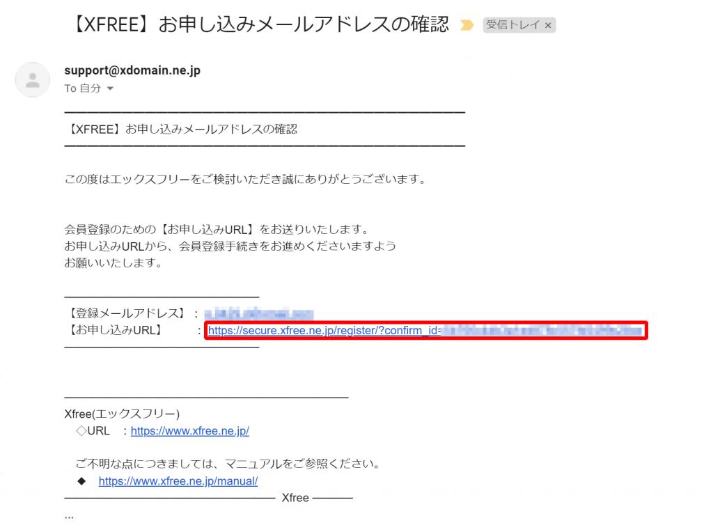 XFREE 申し込みメールアドレスの確認