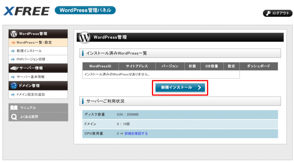 XFREE WordPress 管理パネル