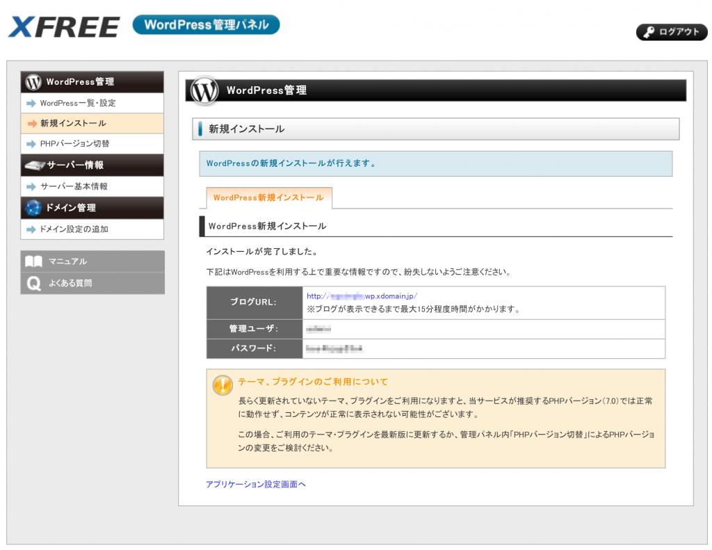 XFREE WordPress のインストール完了