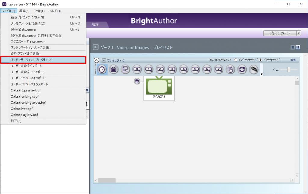 BrightSign プレゼンテーションのプロパティを開く
