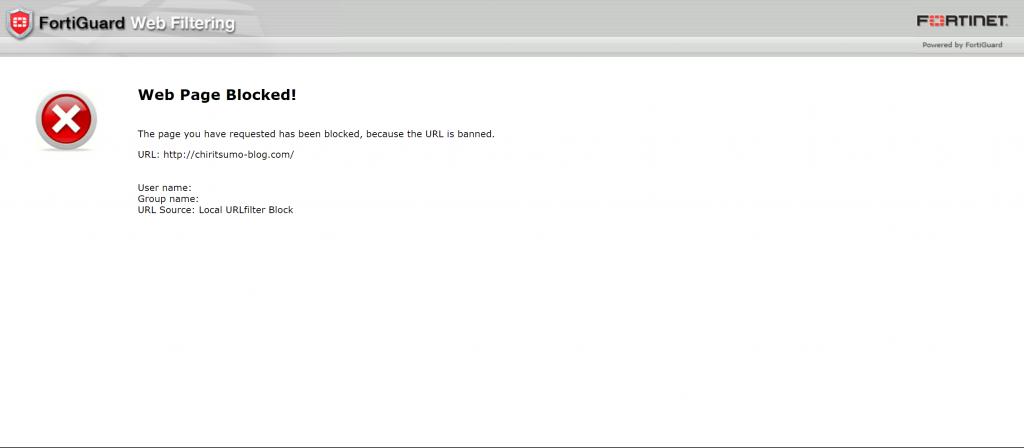 FortiGate スタティックURLフィルタによるブロック画面