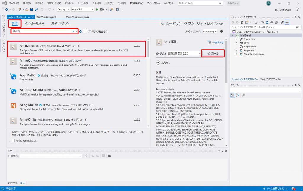 Visual Studio MailKit ライブラリのインストール