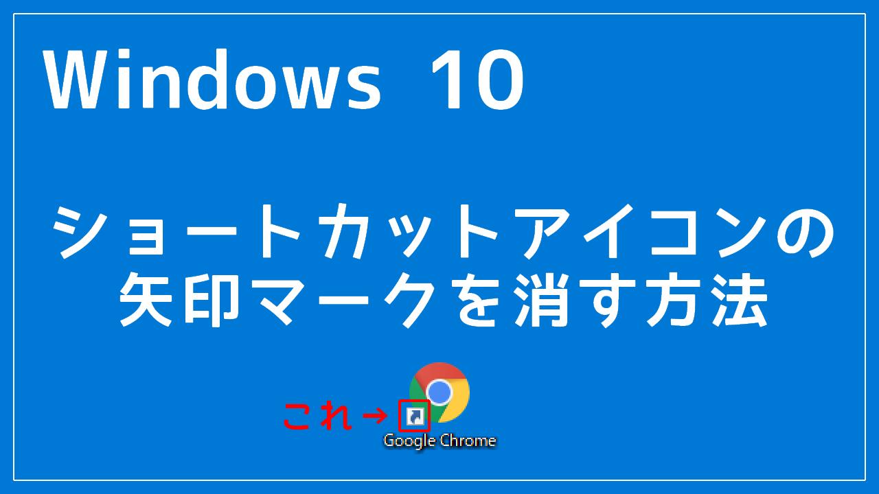 Windows 10 ショートカットアイコンの矢印マークを消す方法