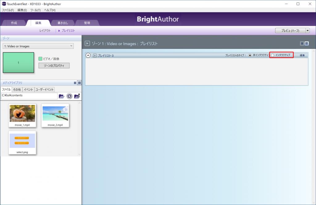 BrightAuthor 編集タブ インタラクティブに設定