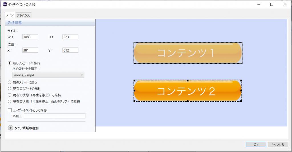 BrightAuthor コンテンツ2のタッチ領域設定