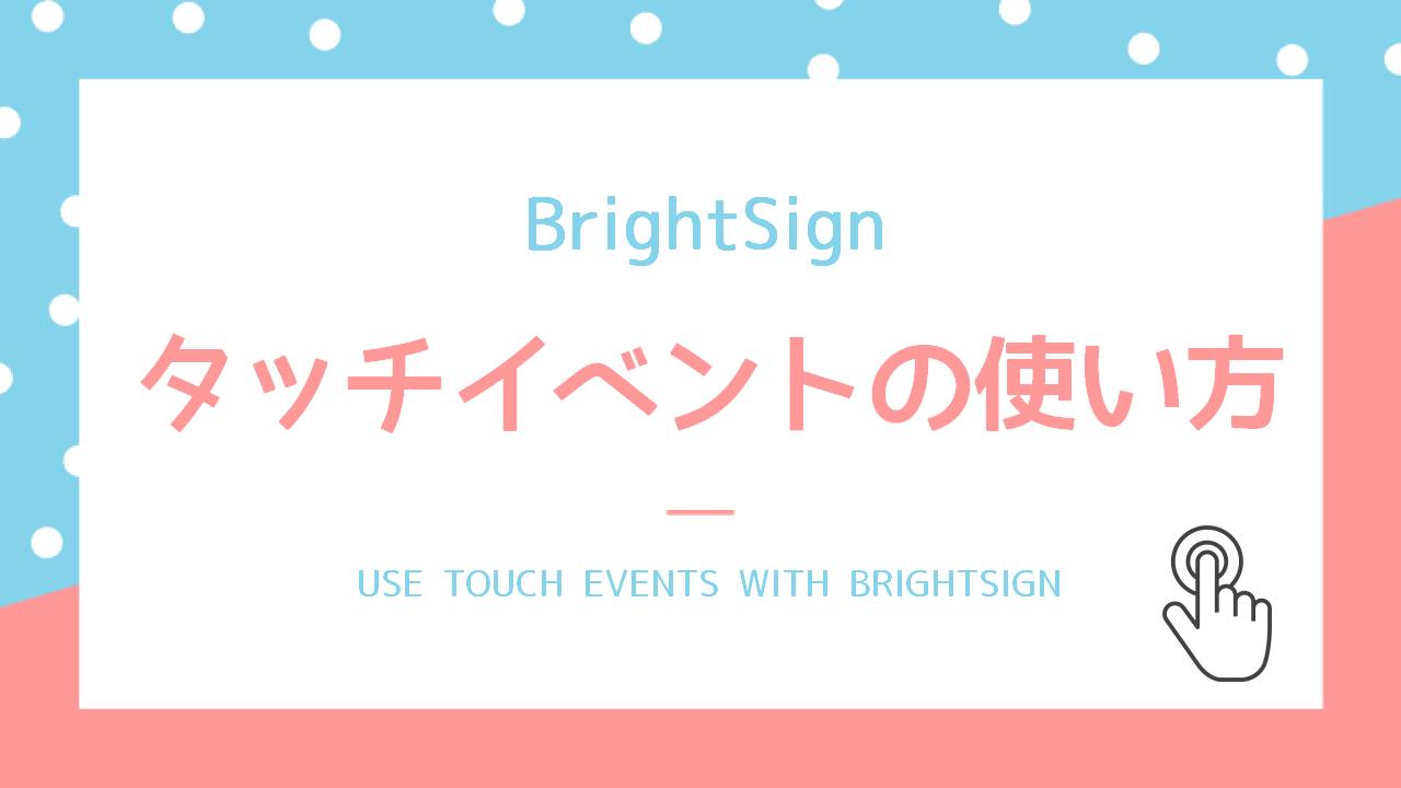 BrightSign タッチイベントの使い方 イメージ