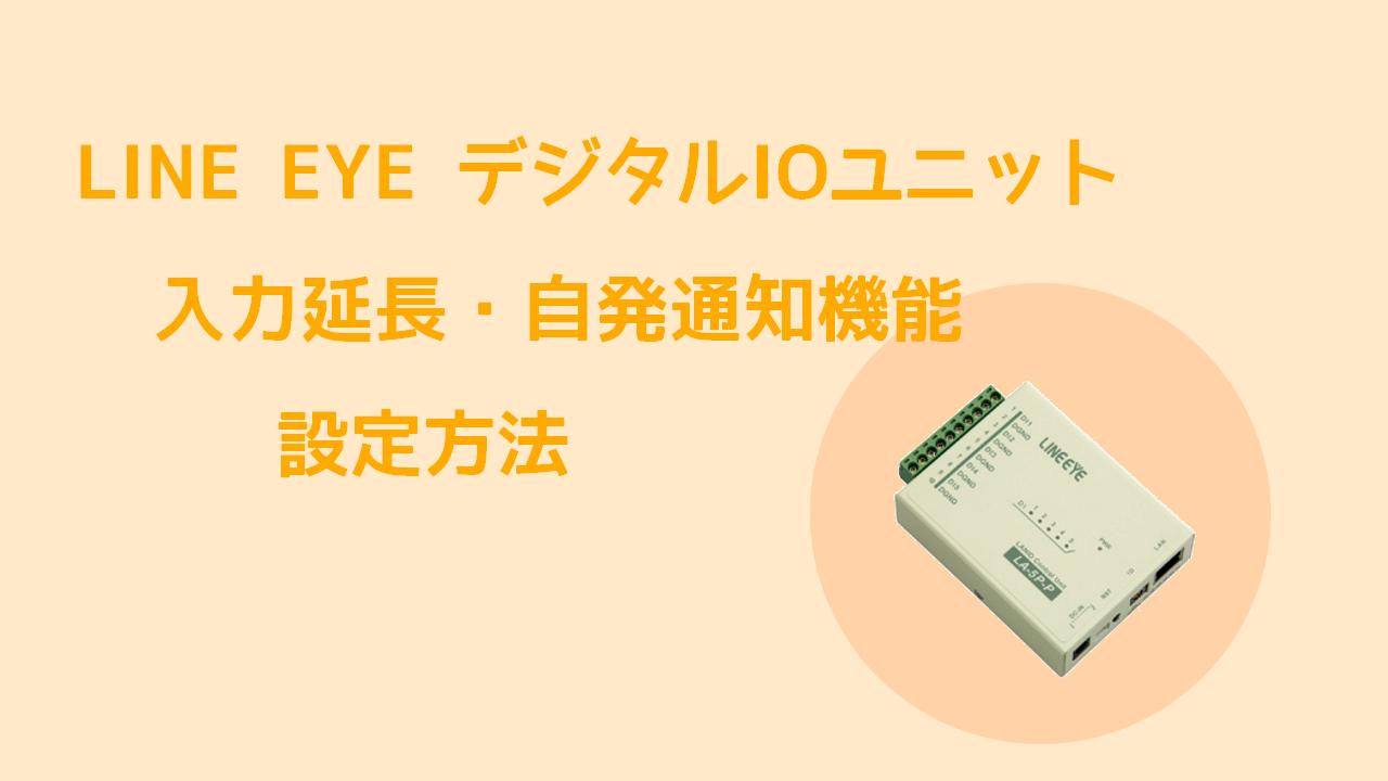 LINE EYE 入力延長・自発通知機能 設定方法