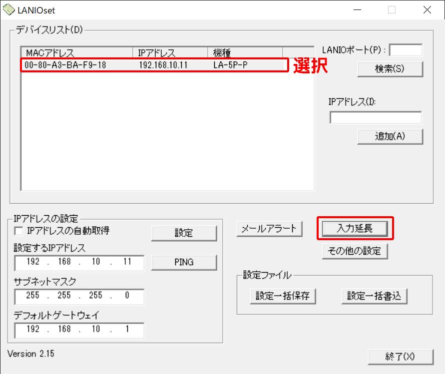 LINE EYE LAN IOセットアップツール 入力延長