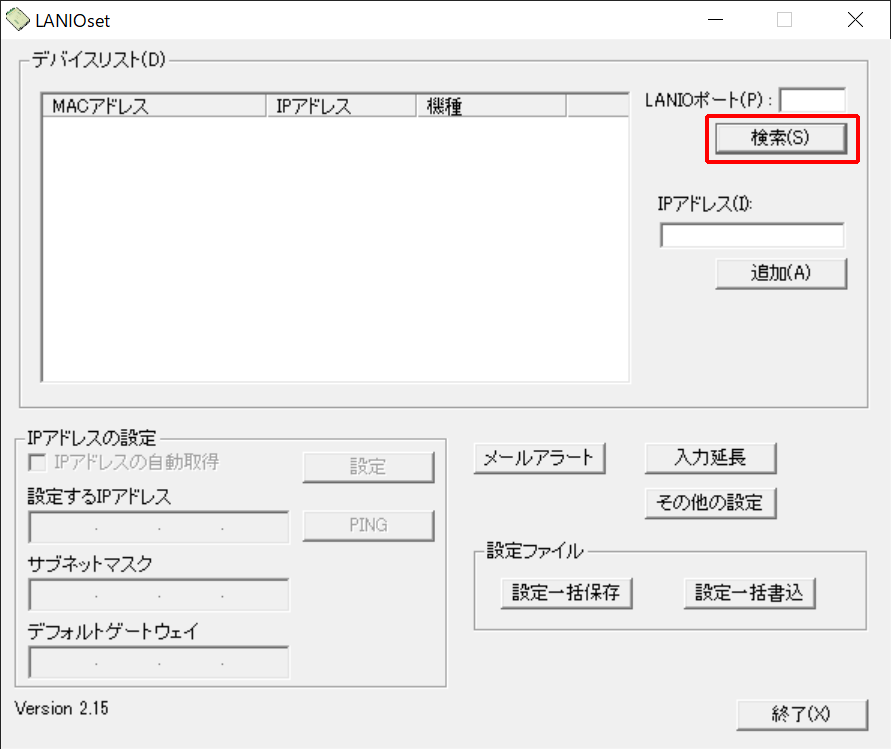 LINE EYE LAN IOセットアップツール デバイスの検索