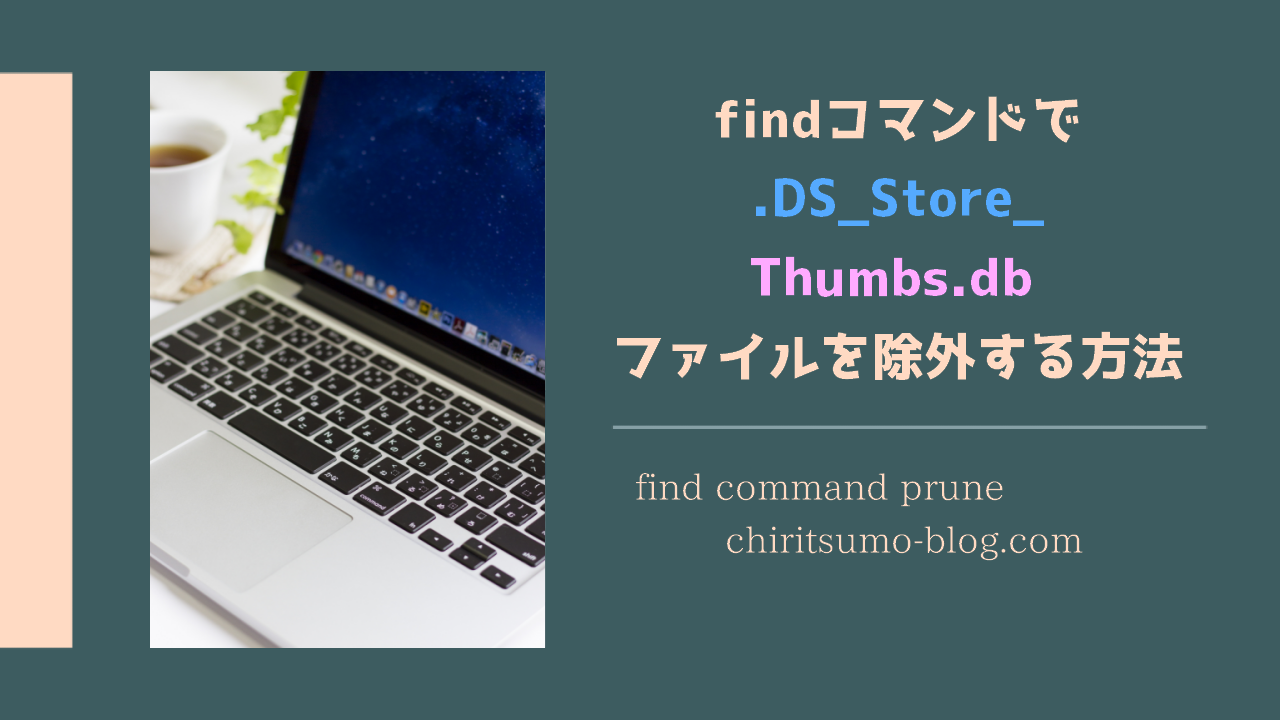 findコマンドで .DS_Store Thumbs.db ファイルを除外する方法