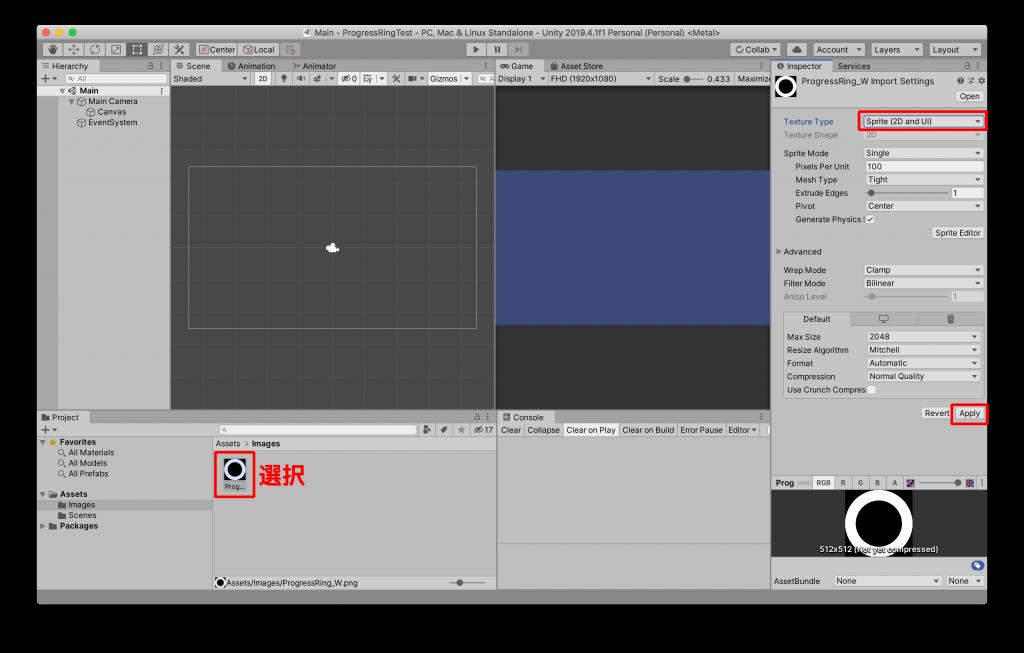 Unity 画像ファイルのインポート設定