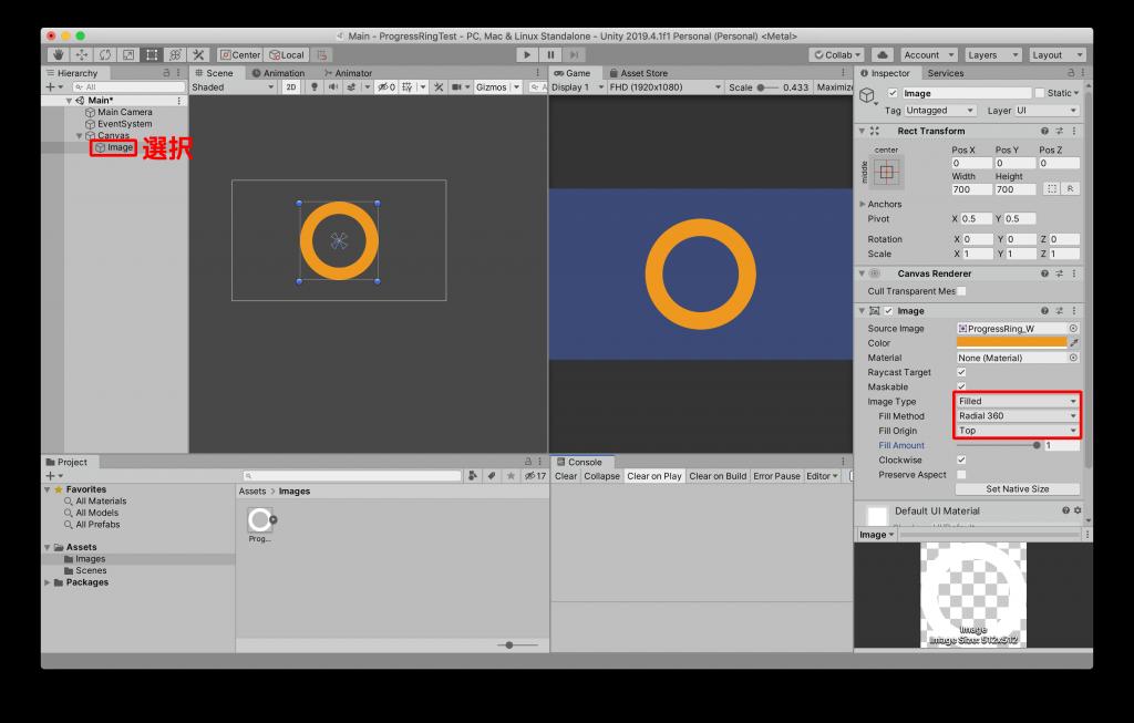 Unity Imageコンポーネント Image Type を Filledに設定