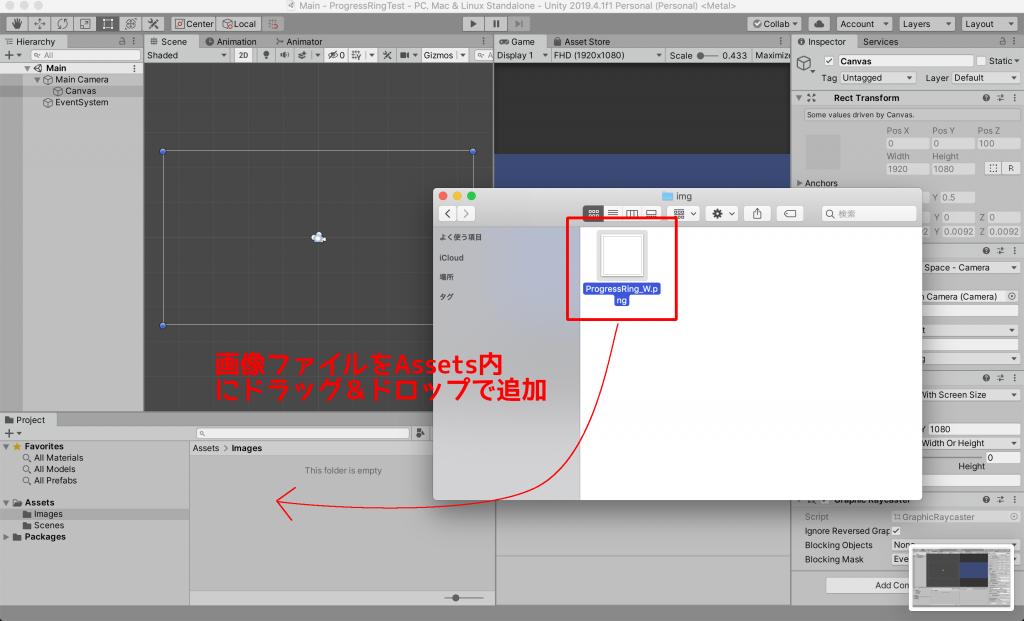 Unity プログレスリング 画像ファイルのインポート