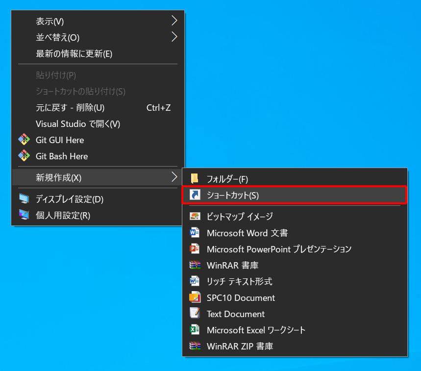 WIndows デスクトップにショートカットを作成する