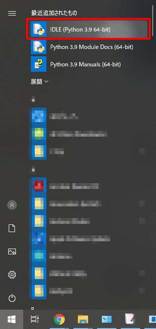 Windows スタートメニューから Python IDLE起動