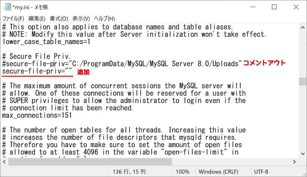 MySQL my.iniの編集