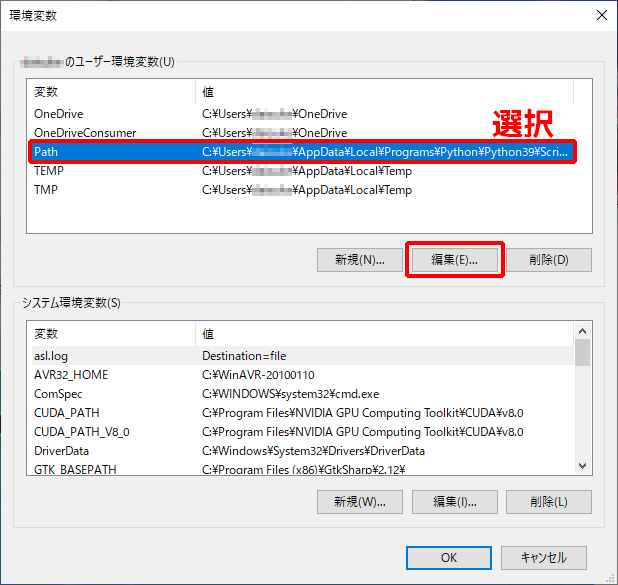 Windows 環境変数の編集