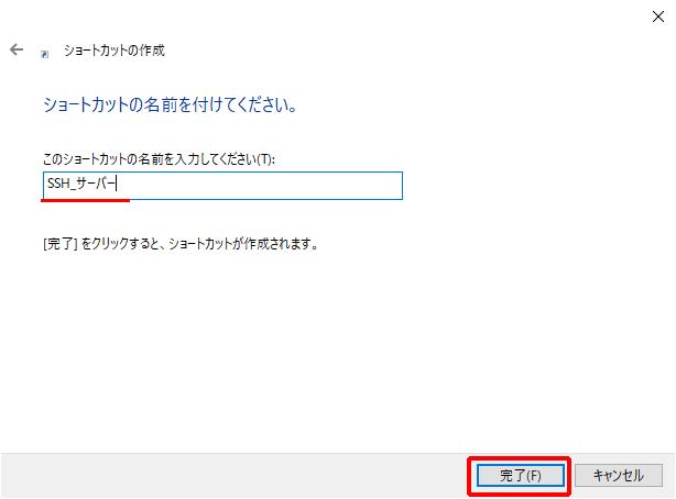 Windows ショートカットの作成 名前の入力