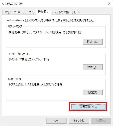 Windows システムのプロパティウィンドウ
