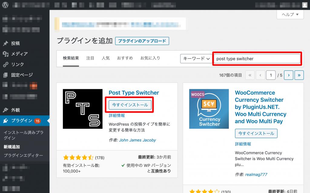 WordPress Post Type Switcherプラグインのインストール