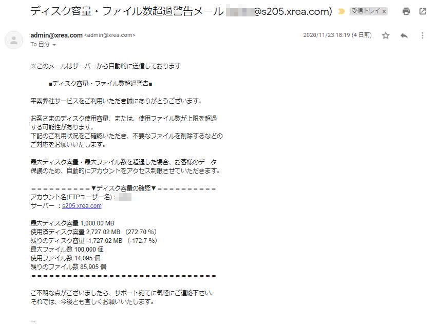 XREA ディスク容量超過警告メール