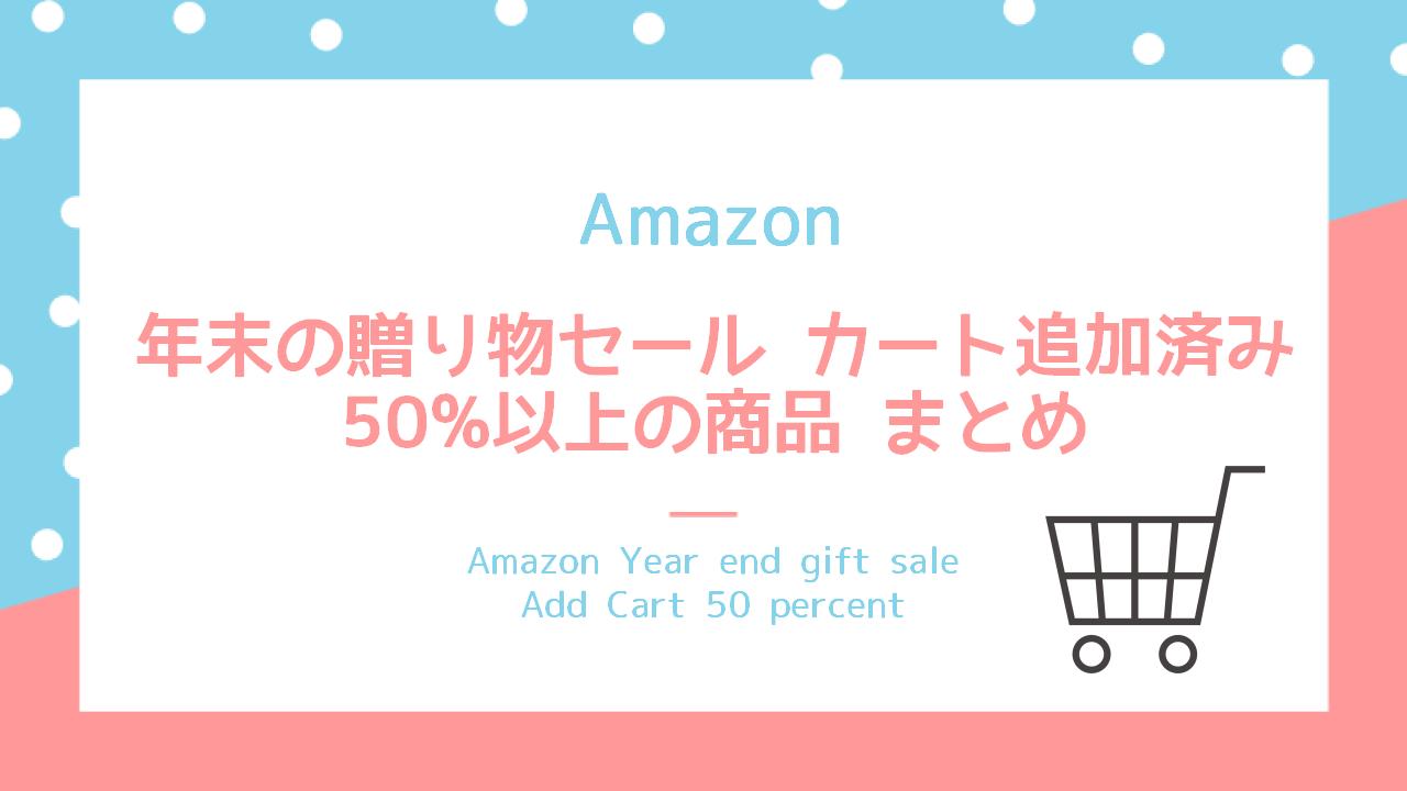 Amazon 年末の贈り物セール カート追加済み50%以上の商品まとめ