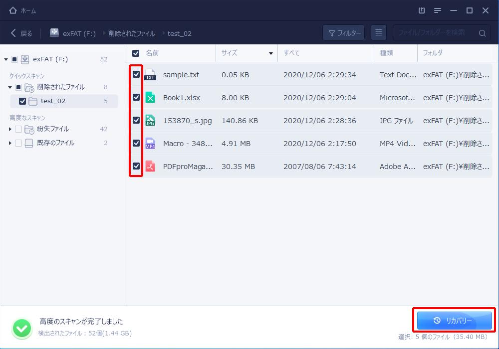 EaseUS Data Recovery Wizard 削除ファイルのリカバリー