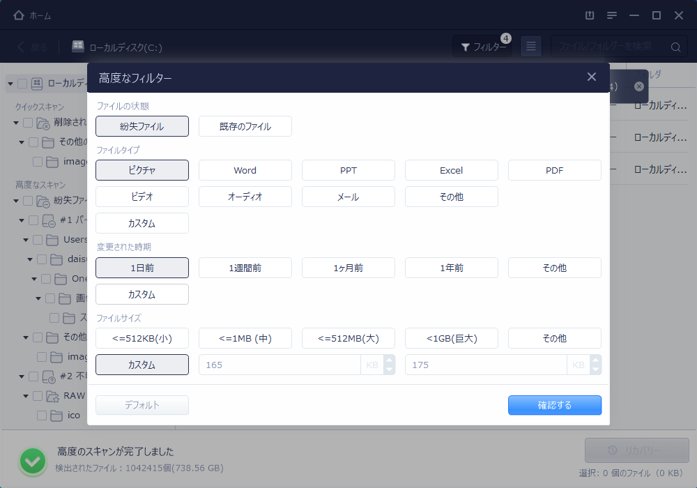 EaseUS Data Recovery Wizard フィルター機能