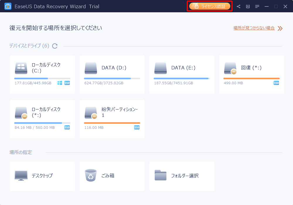 EaseUS Data Recovery Wizard ライセンス認証を開く
