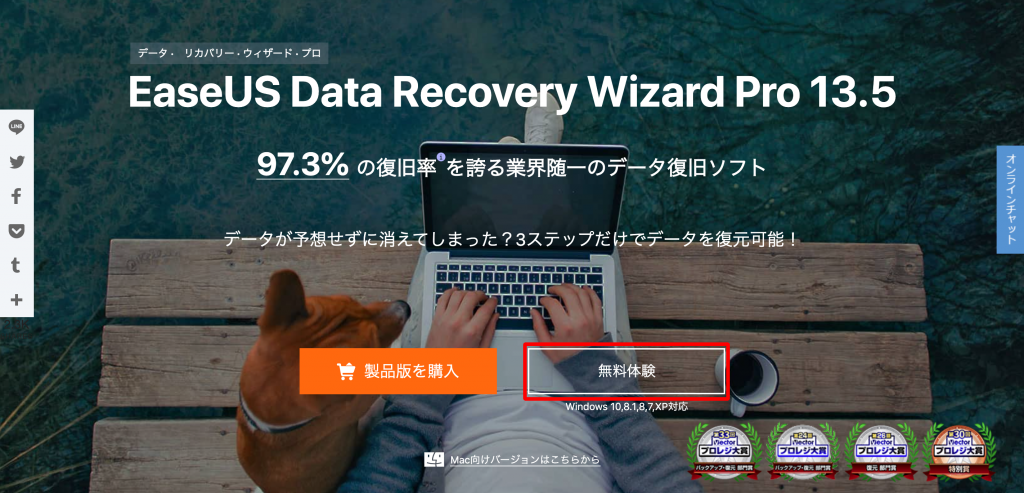 EaseUS Data Recovery Wizard ダウンロードサイト