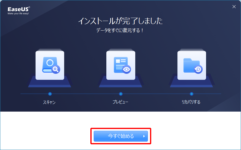 EaseUS Data Recovery Wizard インストール完了