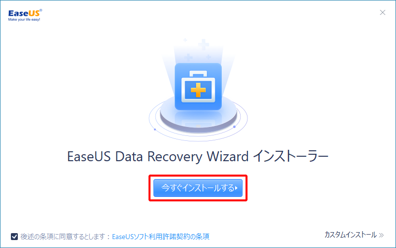 EaseUS Data Recovery Wizard インストーラー起動画面